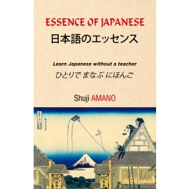 Essence of Japanese. Learn Japenese without a teacher